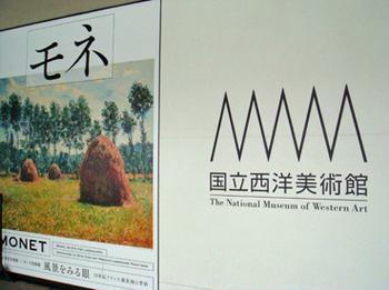 西洋美術館20140208.jpg